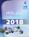 Israel In Figures 2018-Arabic
